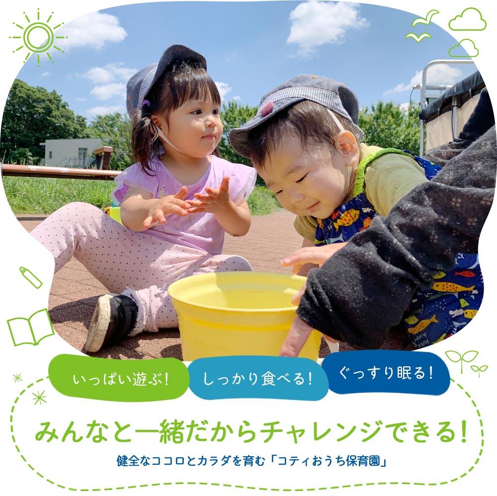 世田谷区成城の保育園なら「コティおうち保育園」